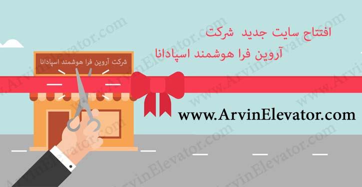 http://arvinelevator.com/wp-content/uploads/2018/03/Banner-Eftetahie-Arvinelevator-com.jpg